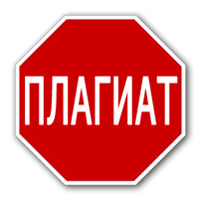 stop_plagiat_small